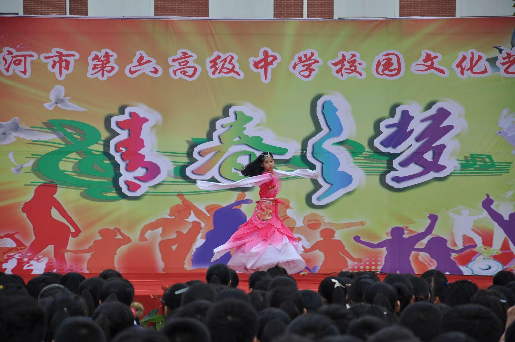 庄河六高中第四届校园文化艺术节文艺汇演